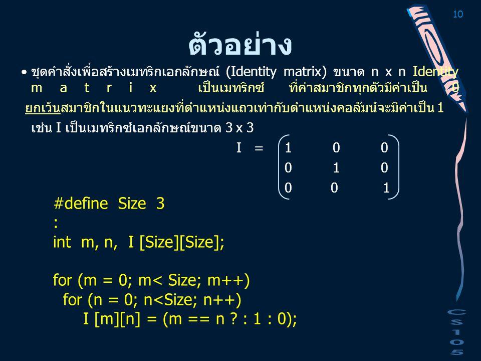 10 ตัวอย่าง ชุดคำสั่งเพื่อสร้างเมทริกเอกลักษณ์ (Identity matrix) ขนาด n x n Identity matrix เป็นเมทริกซ์ ที่ค่าสมาชิกทุกตัวมีค่าเป็น 0 ยกเว้นสมาชิกในแ