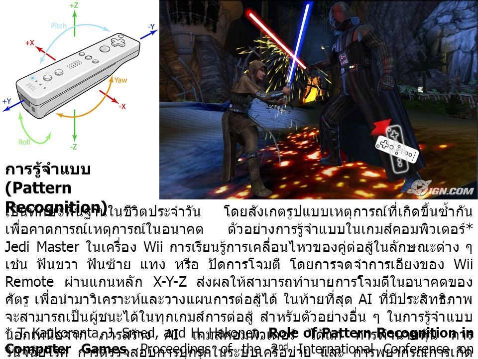 เป็นทักษะพื้นฐานในชีวิตประจำวัน โดยสังเกตรูปแบบเหตุการณ์ที่เกิดขึ้นซ้ำกัน เพื่อคาดการณ์เหตุการณ์ในอนาคต ตัวอย่างการรู้จำแบบในเกมส์คอมพิวเตอร์ * Jedi M
