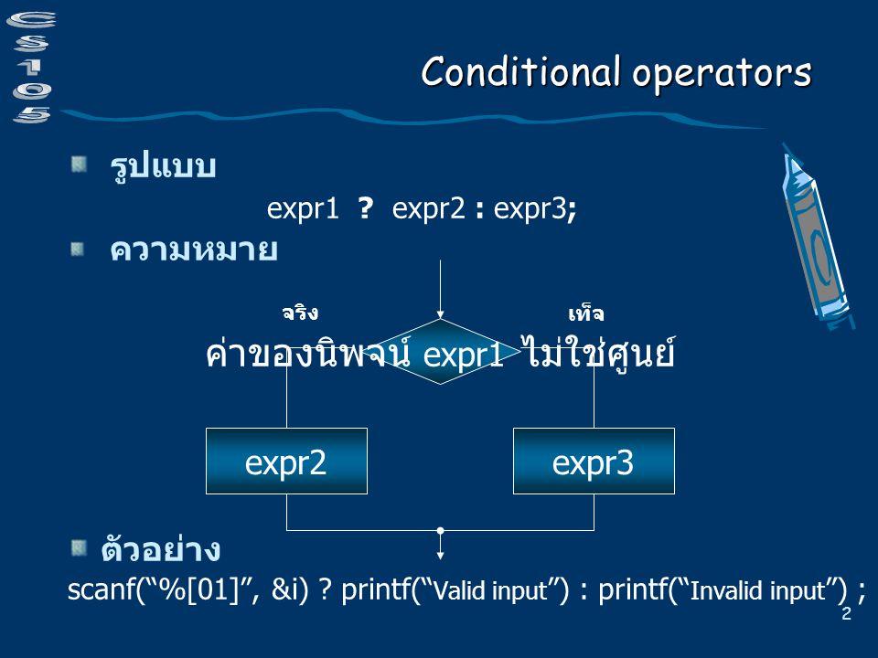 2 Conditional operators รูปแบบ expr1 .expr2 : expr3; ความหมาย ตัวอย่าง scanf( %[01] , &i) .