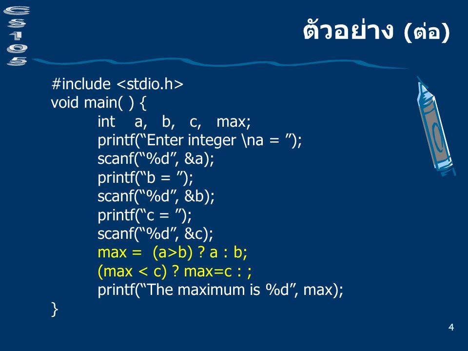 5 ตัวอย่าง ( ต่อ ) max = (a>b) .(a> c . a : c) : (b> c .