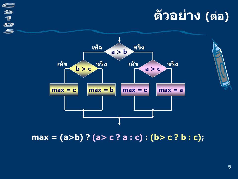 5 ตัวอย่าง ( ต่อ ) max = (a>b) . (a> c . a : c) : (b> c .