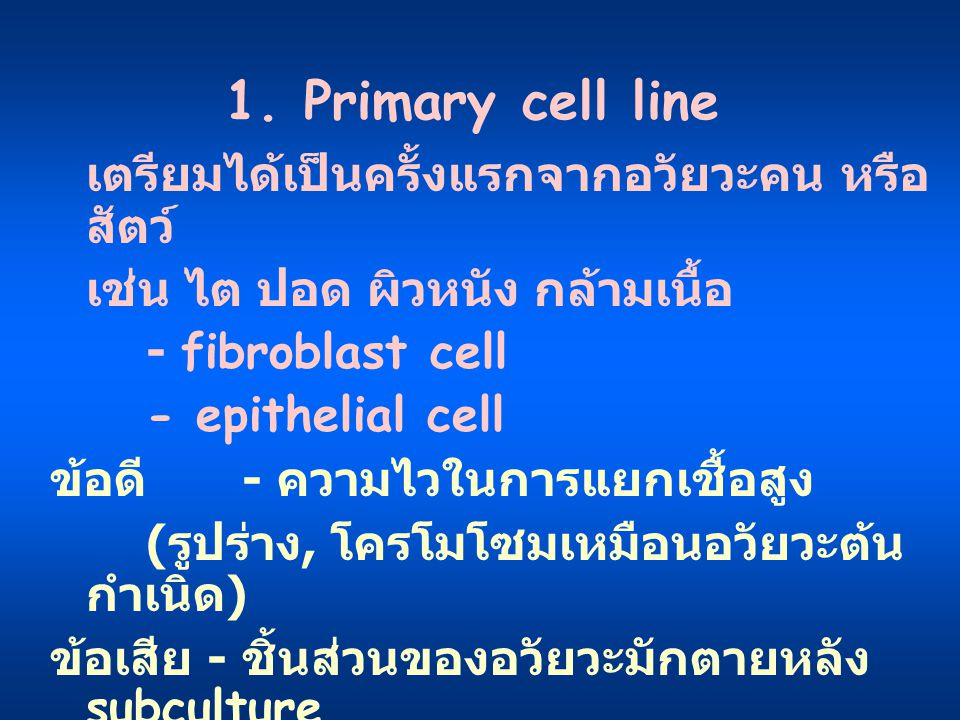 2.Diploid cell line ต้นกำเนิดจาก primary cell line ex.