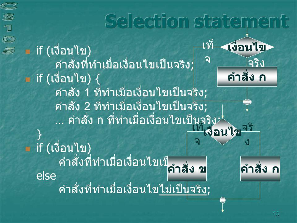 13 if ( เงื่อนไข ) คำสั่งที่ทำเมื่อเงื่อนไขเป็นจริง ; if ( เงื่อนไข ) { คำสั่ง 1 ที่ทำเมื่อเงื่อนไขเป็นจริง ; คำสั่ง 2 ที่ทำเมื่อเงื่อนไขเป็นจริง ; …