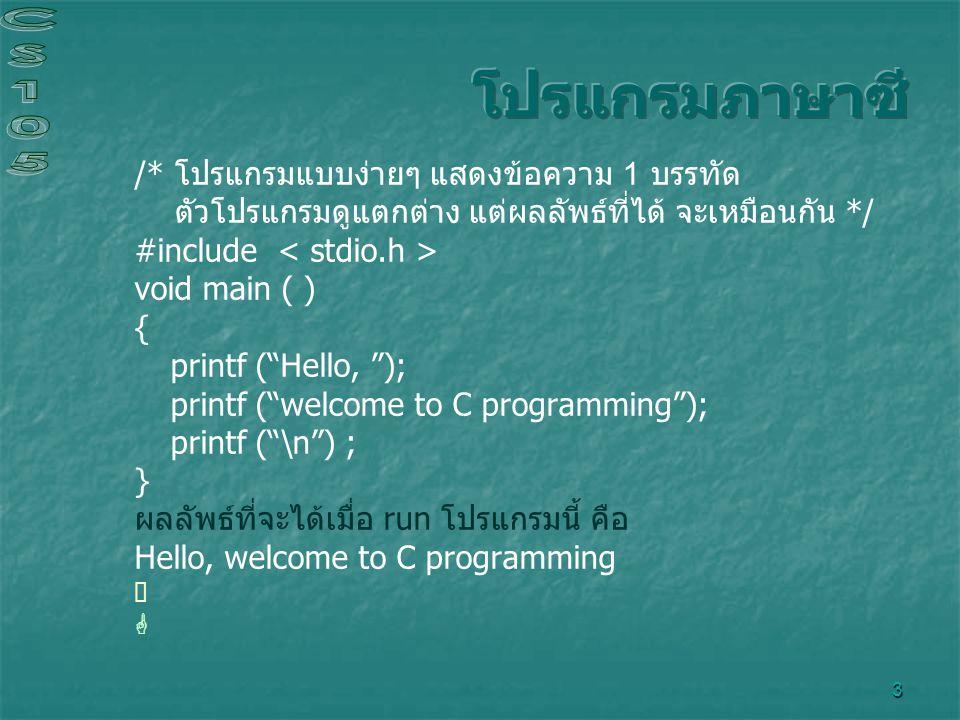"""3 /* โปรแกรมแบบง่ายๆ แสดงข้อความ 1 บรรทัด ตัวโปรแกรมดูแตกต่าง แต่ผลลัพธ์ที่ได้ จะเหมือนกัน */ #include void main ( ) { printf (""""Hello, """"); printf (""""we"""