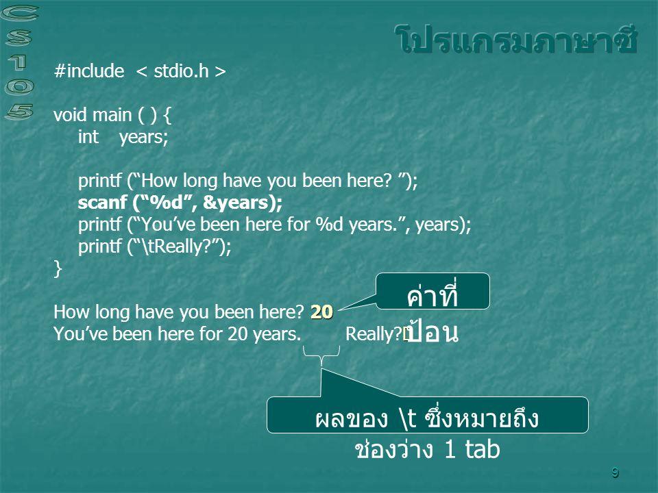 10 scanf() เป็นฟังก์ชันสำหรับรับค่าจากอุปกรณ์นำเข้ามาตรฐาน ( แป้นพิมพ์ ) รูปแบบการเรียกใช้ฟังก์ชัน scanf (control, arg 1, arg 2, …, arg n ); arg 1, arg 2, …, arg n : address ของตัวแปรที่ใช้รับค่า control : รูปแบบของข้อมูลที่ต้องการรับ รูปแบบของข้อมูลที่ต้องการรับ : %สัญลักษณ์ % สัญลักษณ์ ข้อมูลที่อ่านได้หรือที่ป้อนเข้าจะถูกเปลี่ยนเป็น %c ตัวอักขระ %d เลขจำนวนเต็ม %f เลขจำนวนจริงหรือเลขมีจุดทศนิยม %s สายอักขระ