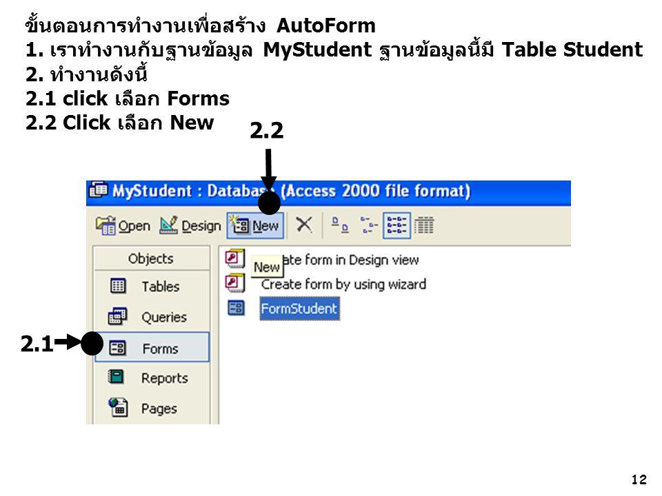 12 ขั้นตอนการทำงานเพื่อสร้าง AutoForm 1.