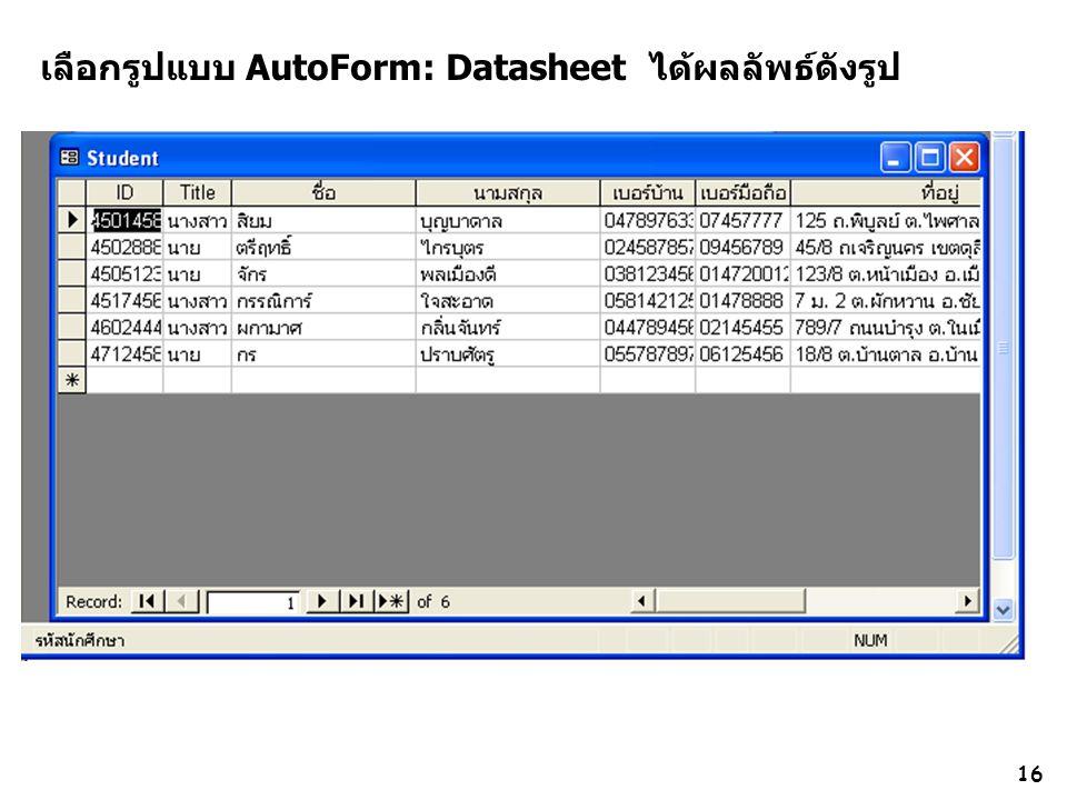 16 เลือกรูปแบบ AutoForm: Datasheet ได้ผลลัพธ์ดังรูป