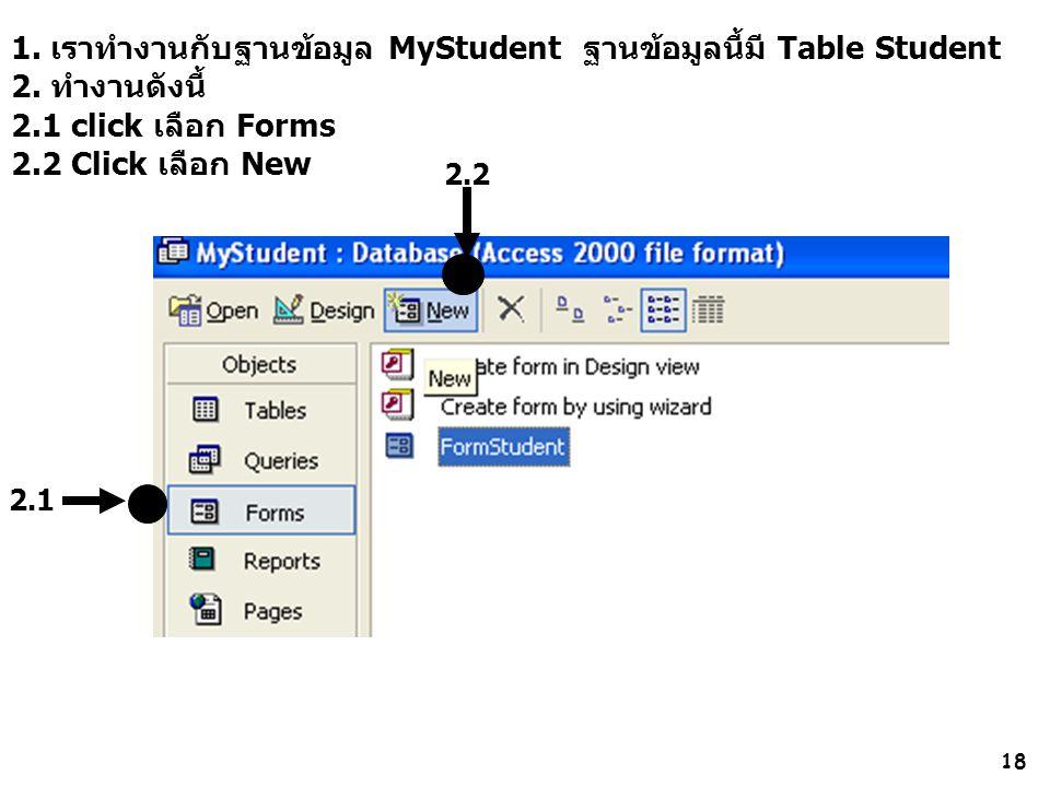 18 1.เราทำงานกับฐานข้อมูล MyStudent ฐานข้อมูลนี้มี Table Student 2.
