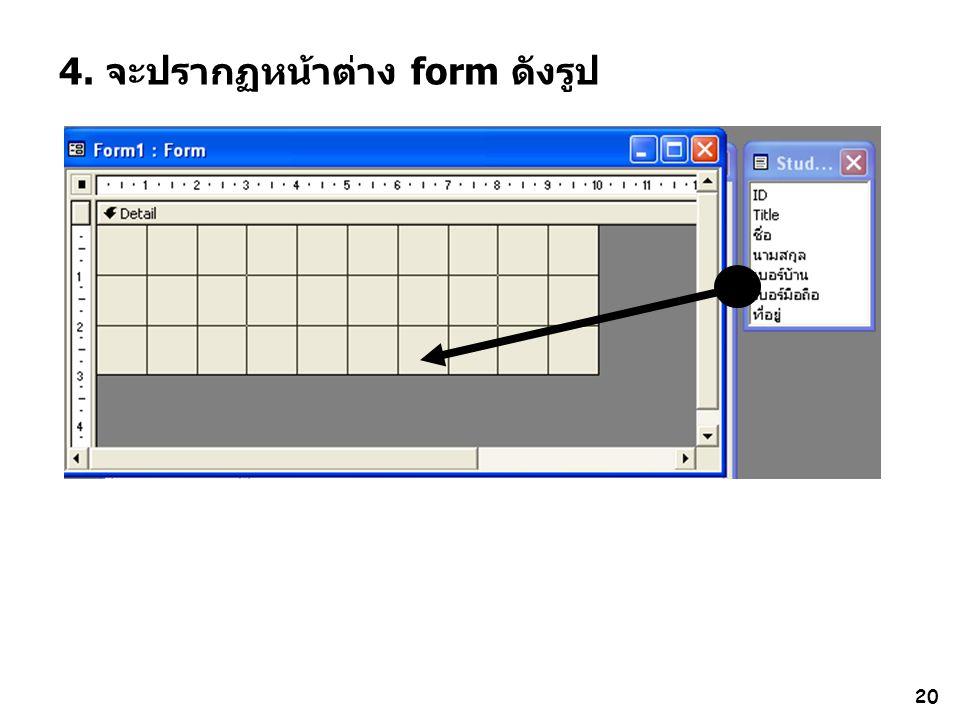 20 4. จะปรากฏหน้าต่าง form ดังรูป