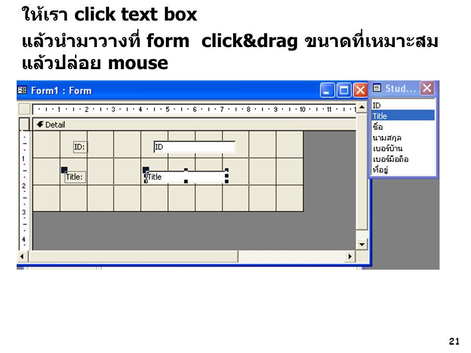 21 ให้เรา click text box แล้วนำมาวางที่ form click&drag ขนาดที่เหมาะสม แล้วปล่อย mouse