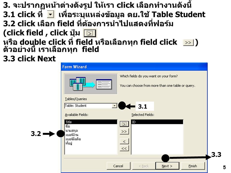 5 3. จะปรากฏหน้าต่างดังรูป ให้เรา click เลือกทำงานดังนี้ 3.1 click ที่ เพื่อระบุแหล่งข้อมูล ตย.ใช้ Table Student 3.2 click เลือก field ที่ต้องการนำไปแ