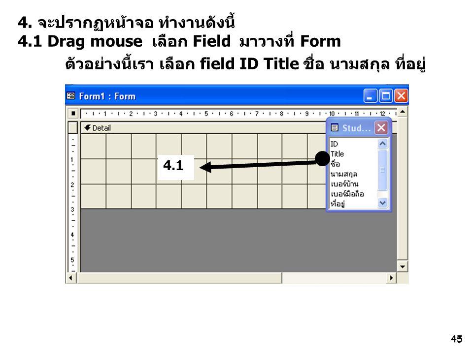 45 4. จะปรากฏหน้าจอ ทำงานดังนี้ 4.1 Drag mouse เลือก Field มาวางที่ Form ตัวอย่างนี้เรา เลือก field ID Title ชื่อ นามสกุล ที่อยู่ 4.1