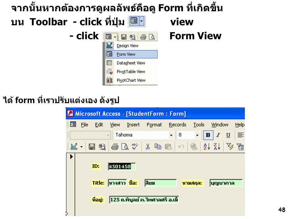 48 จากนั้นหากต้องการดูผลลัพธ์คือดู Form ที่เกิดขึ้น บน Toolbar - click ที่ปุ่ม view - click Form View ได้ form ที่เราปรับแต่งเอง ดังรูป