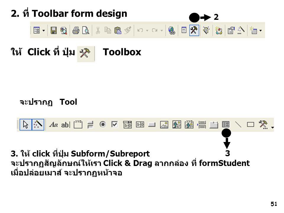 51 2 2.ที่ Toolbar form design ให้ Click ที่ ปุ่ม Toolbox จะปรากฏ Tool 3 3.
