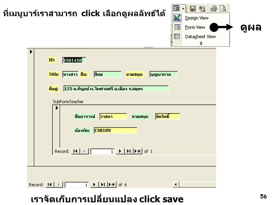 56 ที่เมนูบาร์เราสามารถ click เลือกดูผลลัพธ์ได้ เราจัดเก็บการเปลี่ยนแปลง click save ดูผล