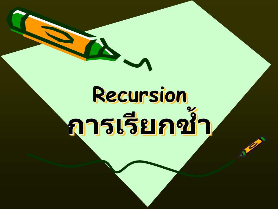 2 การเรียกซ้ำ การเรียกซ้ำ (Recursion) วิธีการที่ฟังก์ชันใดๆ สามารถเรียกตัวเองได้ แต่ละครั้งที่ฟังก์ชันถูกเรียก จะเกิดตัวแปร อัตโนมัติชุดใหม่ที่ไม่เกี่ยวกับชุดเดิม  จึงเรียกวิธีนี้อีกชื่อหนึ่งว่า การเวียนเกิด  จึงใช้เนื้อที่ในหน่วยความจำมาก และทำงานช้า วิธีการเรียกซ้ำแบบนี้ ทำให้มีรหัสคำสั่ง ขนาดกะทัดรัด เขียนและเข้าใจง่าย