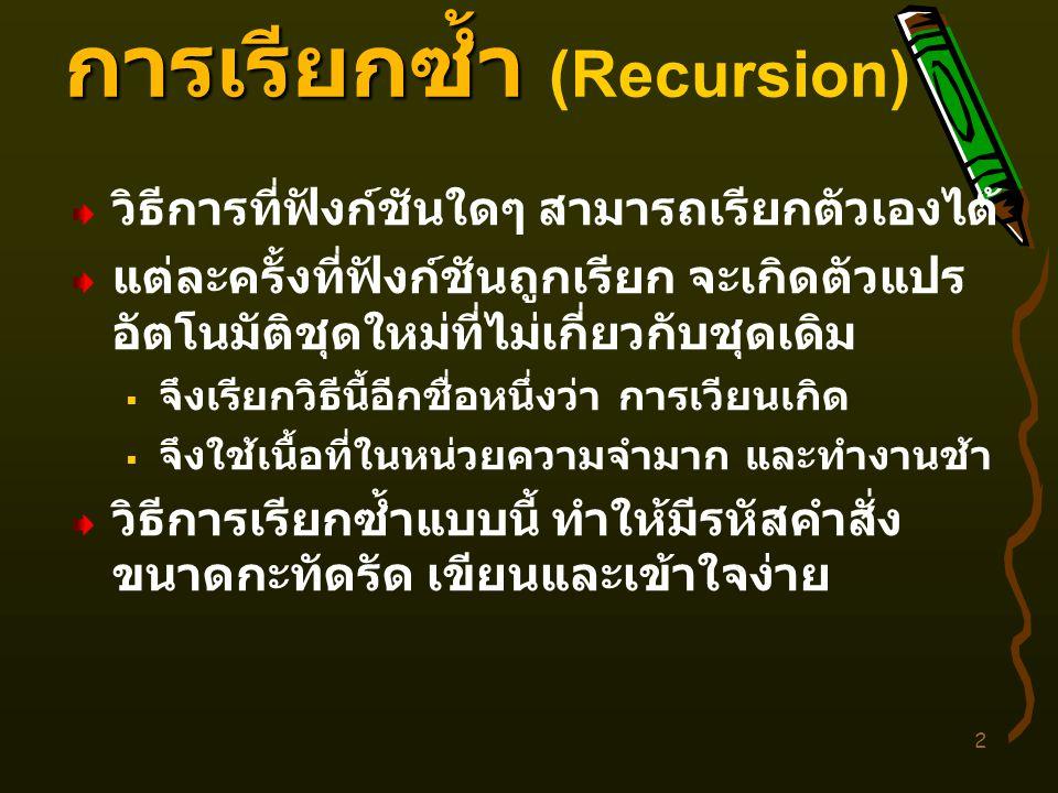 3 ตัวอย่าง ๑ /* Recursion not used */ #include <stdio.h> void main () { int n; for (n=10; n; n--) printf( %d .