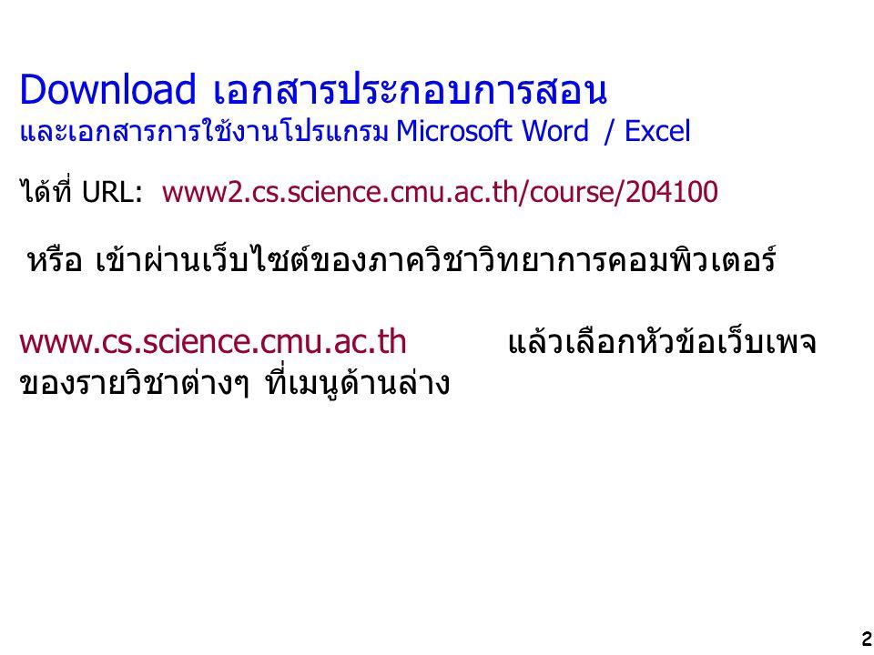 2 Download เอกสารประกอบการสอน และเอกสารการใช้งานโปรแกรม Microsoft Word / Excel ได้ที่ URL: www2.cs.science.cmu.ac.th/course/204100 หรือ เข้าผ่านเว็บไซ