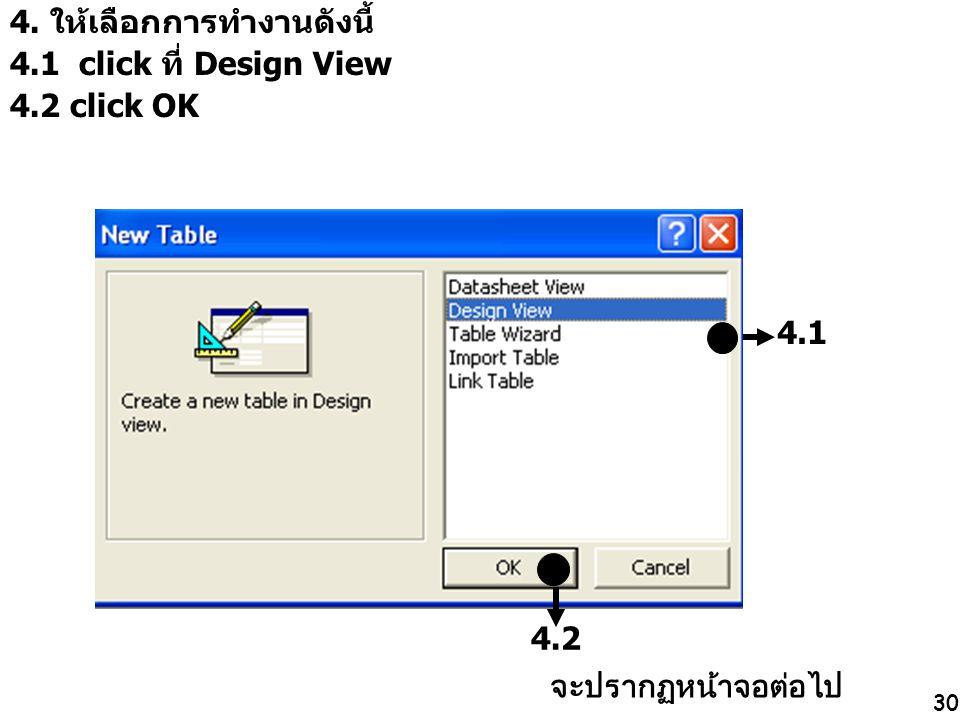 30 4. ให้เลือกการทำงานดังนี้ 4.1 click ที่ Design View 4.2 click OK 4.1 4.2 จะปรากฏหน้าจอต่อไป