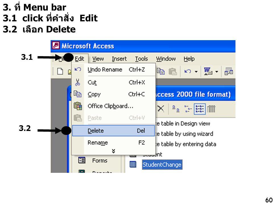 60 3. ที่ Menu bar 3.1 click ที่คำสั่ง Edit 3.2 เลือก Delete 3.2 3.1