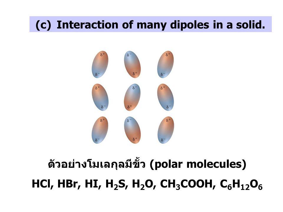 Ion-Dipole Interactions เช่น การละลายของ NaCl(s) ในน้ำ + -+-+ Na + H 2 O - + - Cl - H 2 O Dispersion Forces แรงระหว่างโมเลกุลไม่มีขั้ว Nonpolar molecule Instantaneous dipole Induced dipole