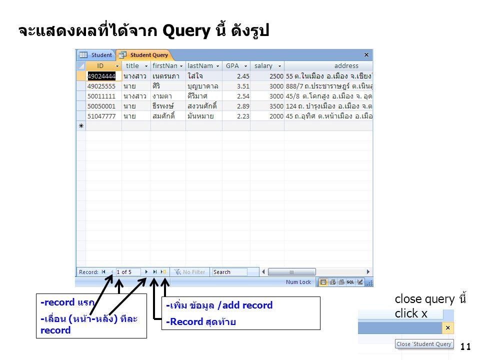 11 จะแสดงผลที่ได้จาก Query นี้ ดังรูป -เพิ่ม ข้อมูล /add record -Record สุดท้าย -record แรก -เลื่อน (หน้า-หลัง) ทีละ record close query นี้ click x