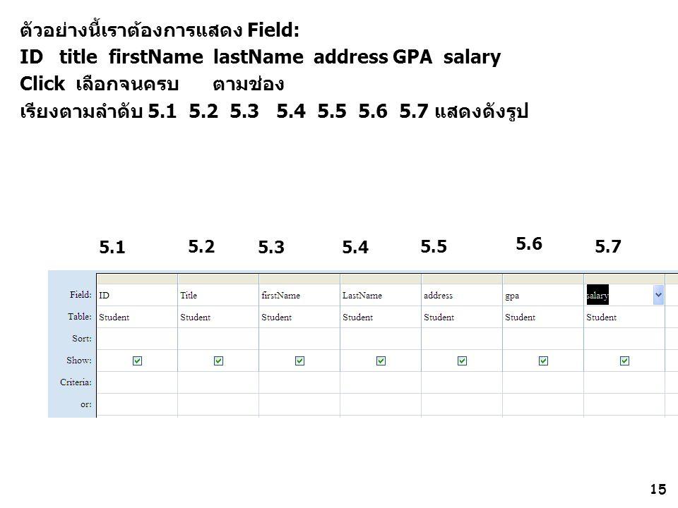 15 ตัวอย่างนี้เราต้องการแสดง Field: ID title firstName lastName address GPA salary Click เลือกจนครบ ตามช่อง เรียงตามลำดับ 5.1 5.2 5.3 5.4 5.5 5.6 5.7