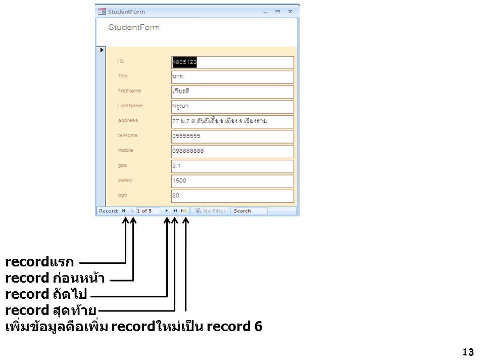 13 recordแรก record ก่อนหน้า record ถัดไป record สุดท้าย เพิ่มข้อมูลคือเพิ่ม recordใหม่เป็น record 6