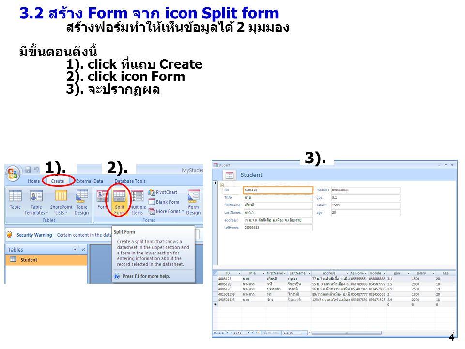 4 3.2 สร้าง Form จาก icon Split form สร้างฟอร์มทำให้เห็นข้อมูลได้ 2 มุมมอง มีขั้นตอนดังนี้ 1). click ที่แถบ Create 2). click icon Form 3). จะปรากฏผล 1