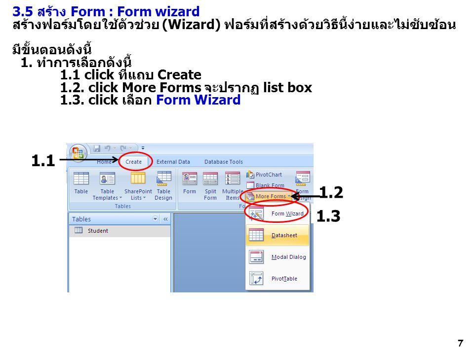 7 3.5 สร้าง Form : Form wizard สร้างฟอร์มโดยใช้ตัวช่วย (Wizard) ฟอร์มที่สร้างด้วยวิธีนี้ง่ายและไม่ซับซ้อน มีขั้นตอนดังนี้ 1. ทำการเลือกดังนี้ 1.1 clic