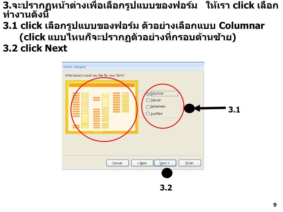9 3.จะปรากฏหน้าต่างเพื่อเลือกรูปแบบของฟอร์ม ให้เรา click เลือก ทำงานดังนี้ 3.1 click เลือกรูปแบบของฟอร์ม ตัวอย่างเลือกแบบ Columnar (click แบบไหนก็จะปร