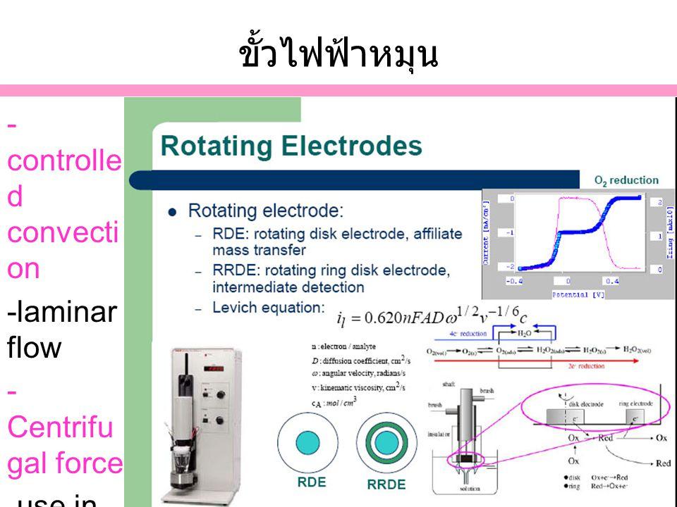 ขั้วไฟฟ้าหมุน - controlle d convecti on -laminar flow - Centrifug al force -use in CV study on redox reaction mechani sm