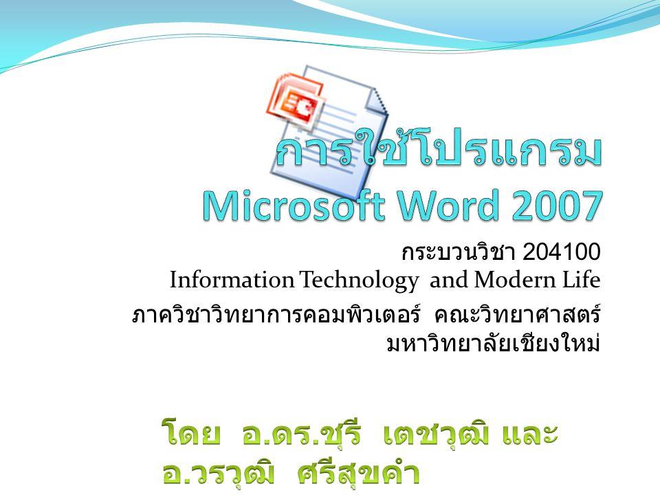 กระบวนวิชา 204100 Information Technology and Modern Life ภาควิชาวิทยาการคอมพิวเตอร์ คณะวิทยาศาสตร์ มหาวิทยาลัยเชียงใหม่