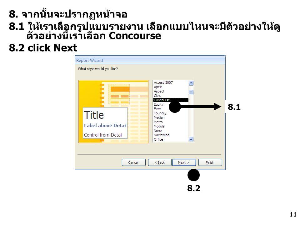 11 8. จากนั้นจะปรากฏหน้าจอ 8.1 ให้เราเลือกรูปแบบรายงาน เลือกแบบไหนจะมีตัวอย่างให้ดู ตัวอย่างนี้เราเลือก Concourse 8.2 click Next 8.2 8.1