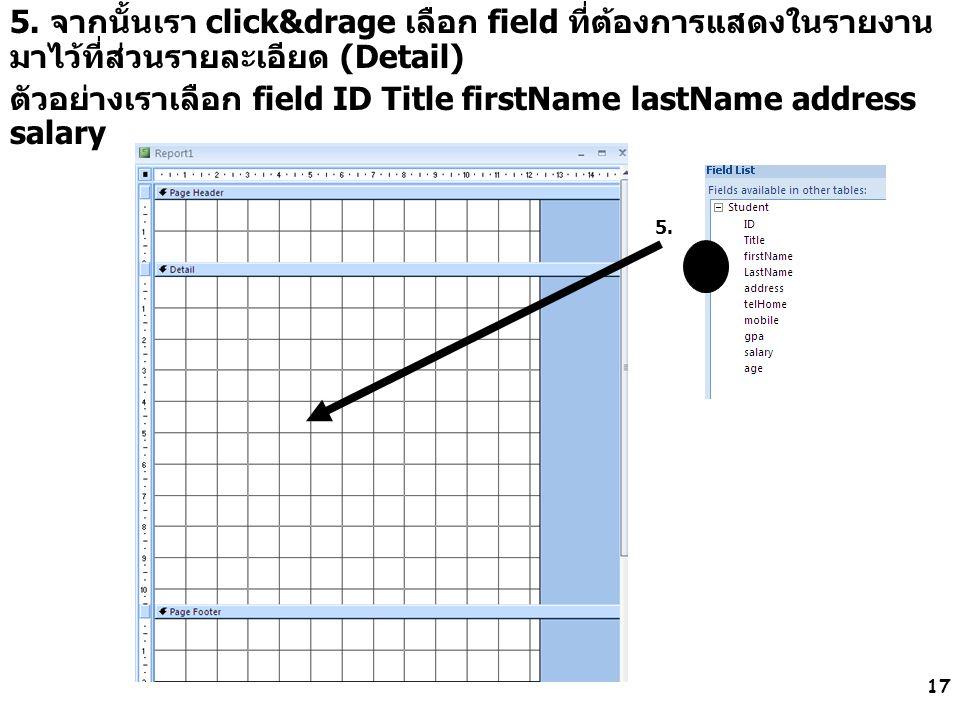 17 5. จากนั้นเรา click&drage เลือก field ที่ต้องการแสดงในรายงาน มาไว้ที่ส่วนรายละเอียด (Detail) ตัวอย่างเราเลือก field ID Title firstName lastName add