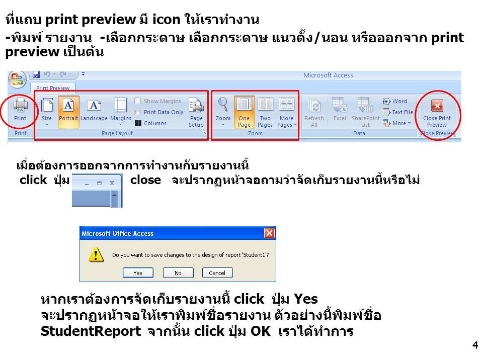 4 ที่แถบ print preview มี icon ให้เราทำงาน -พิมพ์ รายงาน -เลือกกระดาษ เลือกกระดาษ แนวตั้ง/นอน หรือออกจาก print preview เป็นต้น เมื่อต้องการออกจากการทำ