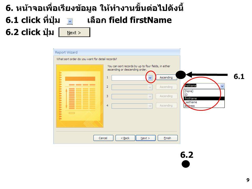 9 6. หน้าจอเพื่อเรียงข้อมูล ให้ทำงานขั้นต่อไปดังนี้ 6.1 click ที่ปุ่ม เลือก field firstName 6.2 click ปุ่ม 6.2 6.1