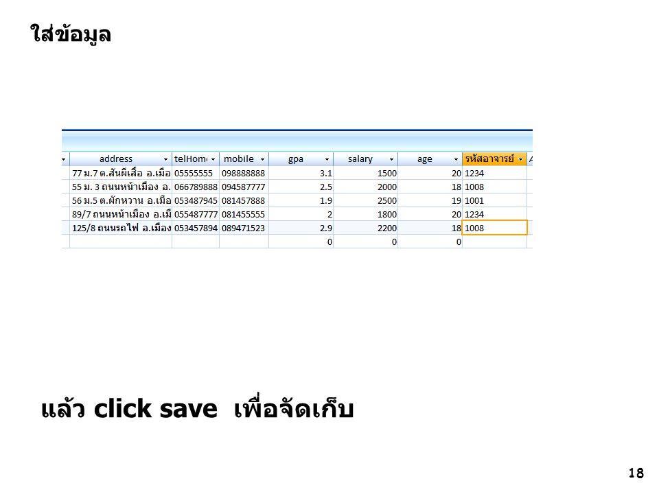 18 ใส่ข้อมูล แล้ว click save เพื่อจัดเก็บ