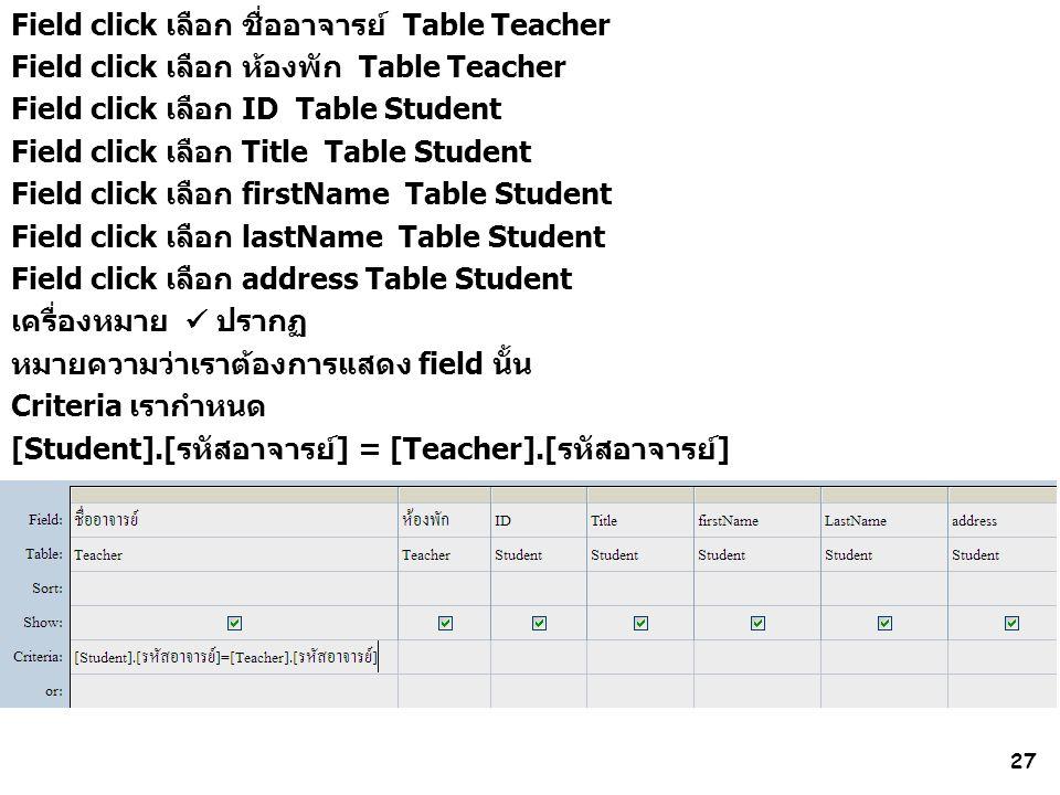 27 Field click เลือก ชื่ออาจารย์ Table Teacher Field click เลือก ห้องพัก Table Teacher Field click เลือก ID Table Student Field click เลือก Title Tabl