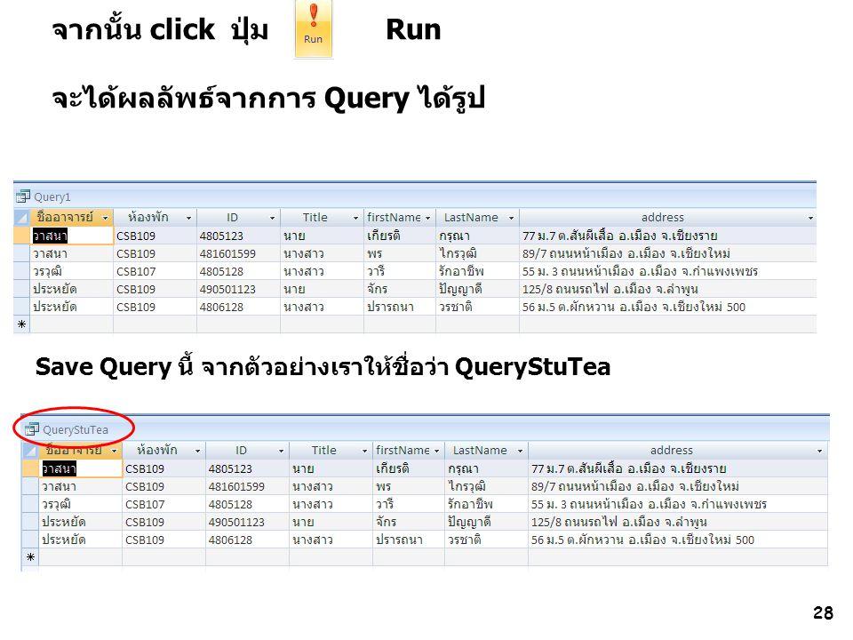 28 จากนั้น click ปุ่ม Run จะได้ผลลัพธ์จากการ Query ได้รูป Save Query นี้ จากตัวอย่างเราให้ชื่อว่า QueryStuTea