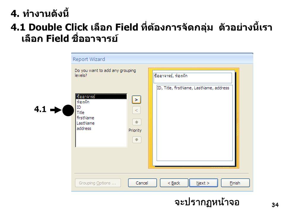 34 4. ทำงานดังนี้ 4.1 Double Click เลือก Field ที่ต้องการจัดกลุ่ม ตัวอย่างนี้เรา เลือก Field ชื่ออาจารย์ 4.1 จะปรากฏหน้าจอ