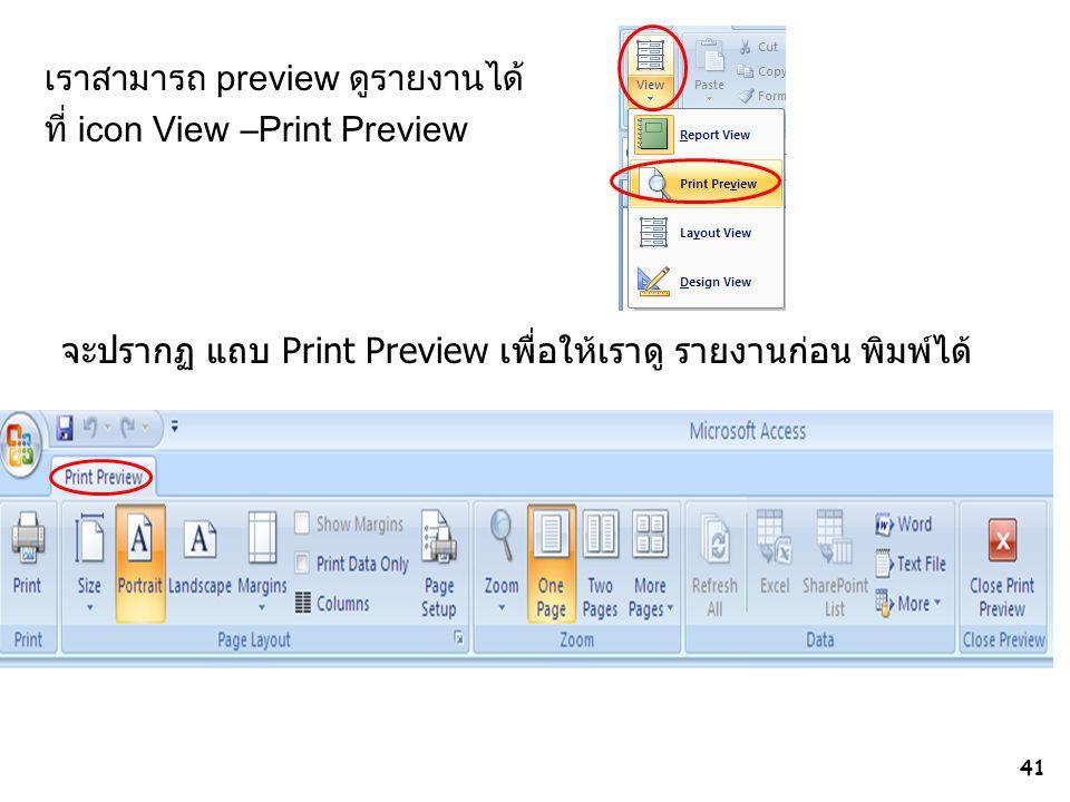 41 เราสามารถ preview ดูรายงานได้ ที่ icon View –Print Preview จะปรากฏ แถบ Print Preview เพื่อให้เราดู รายงานก่อน พิมพ์ได้