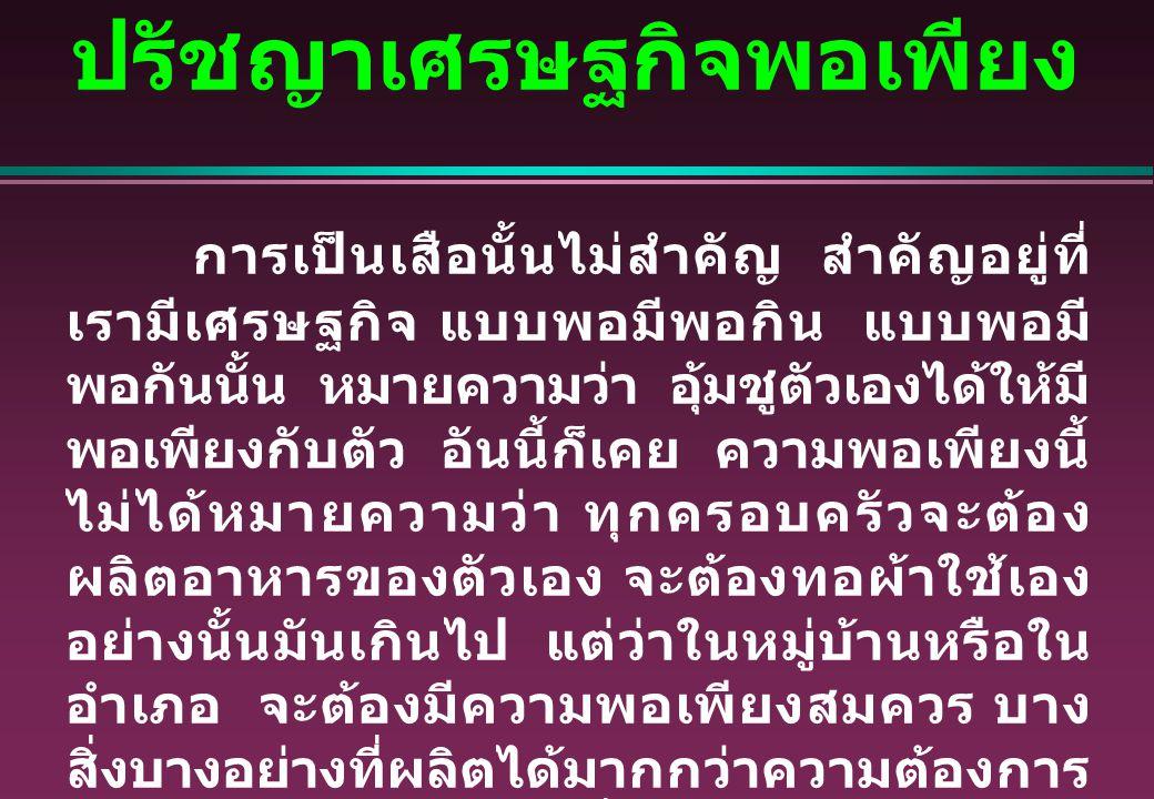 พระราชดำรัสเนื่องใน โอกาสวันเฉลิมพระชนมพรรษา 5 ธันวาคม 2550