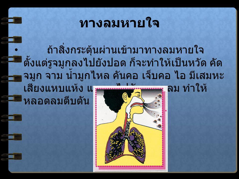 ทางลมหายใจ ถ้าสิ่งกระตุ้นผ่านเข้ามาทางลมหายใจ ตั้งแต่รูจมูกลงไปยังปอด ก็จะทำให้เป็นหวัด คัด จมูก จาม น้ำมูกไหล คันคอ เจ็บคอ ไอ มีเสมหะ เสียงแหบแห้ง และลงไปยังหลอดลม ทำให้ หลอดลมตีบตัน เป็นหอบหืด