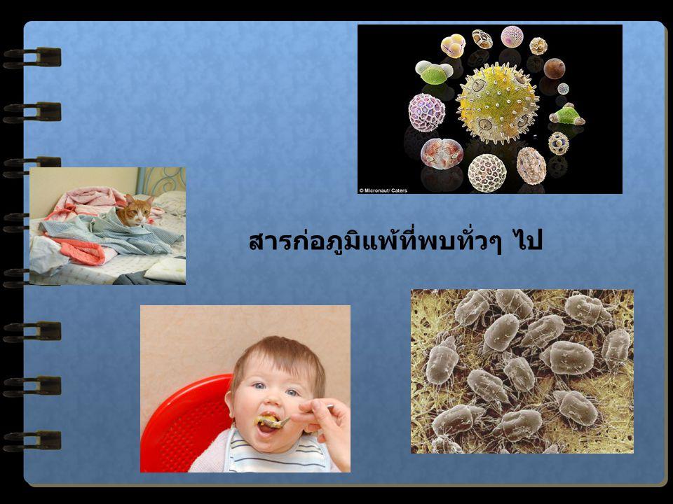 ทางอาหาร ถ้าสิ่งกระตุ้นเข้ามาทางอาหาร จะทำให้ ท้องเสีย อาเจียน ถ่ายเป็นเลือด เสียไข่ขาวใน เลือด อาจทำให้เกิดอาการทางระบบอื่นๆ ได้ เช่น ลมพิษ หน้าตาบวม