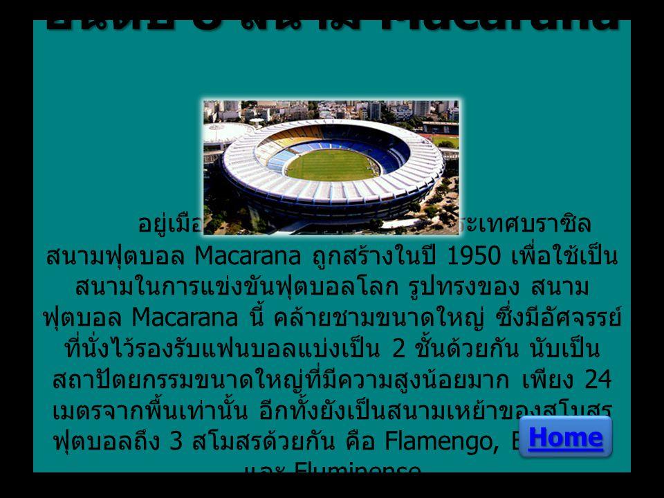 อันดับ 8 สนาม Macarana อันดับ 8 สนาม Macarana อยู่เมือง ริโอ เดอ จาเนอโร ที่ประเทศบราซิล สนามฟุตบอล Macarana ถูกสร้างในปี 1950 เพื่อใช้เป็น สนามในการแ