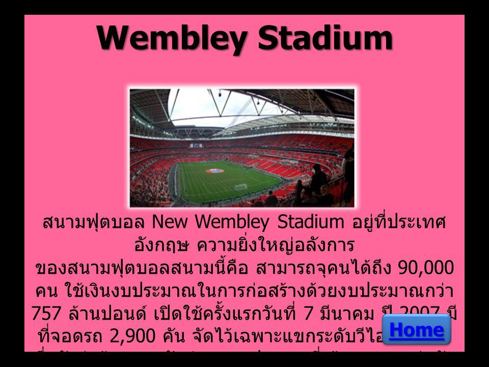 อันดับ 10 สนาม New Wembley Stadium อันดับ 10 สนาม New Wembley Stadium สนามฟุตบอล New Wembley Stadium อยู่ที่ประเทศ อังกฤษ ความยิ่งใหญ่อลังการ ของสนามฟ