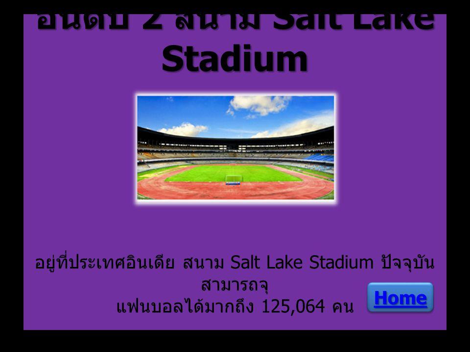 อันดับ 2 สนาม Salt Lake Stadium อันดับ 2 สนาม Salt Lake Stadium อยู่ที่ประเทศอินเดีย สนาม Salt Lake Stadium ปัจจุบัน สามารถจุ แฟนบอลได้มากถึง 125,064