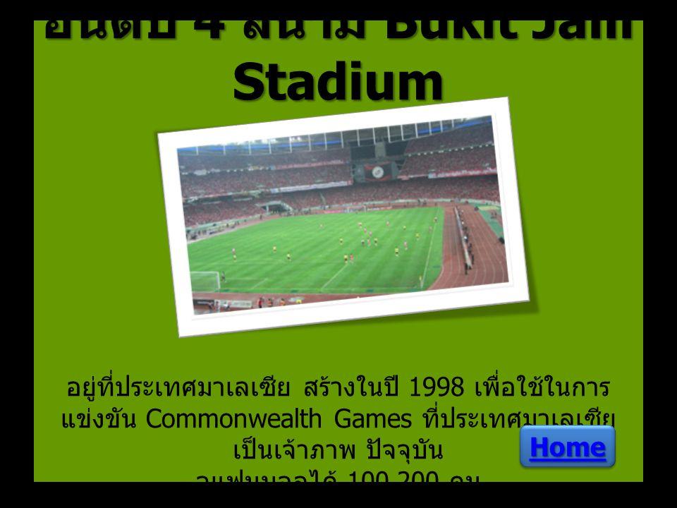 อันดับ 4 สนาม Bukit Jaili Stadium อันดับ 4 สนาม Bukit Jaili Stadium อยู่ที่ประเทศมาเลเซีย สร้างในปี 1998 เพื่อใช้ในการ แข่งขัน Commonwealth Games ที่ป