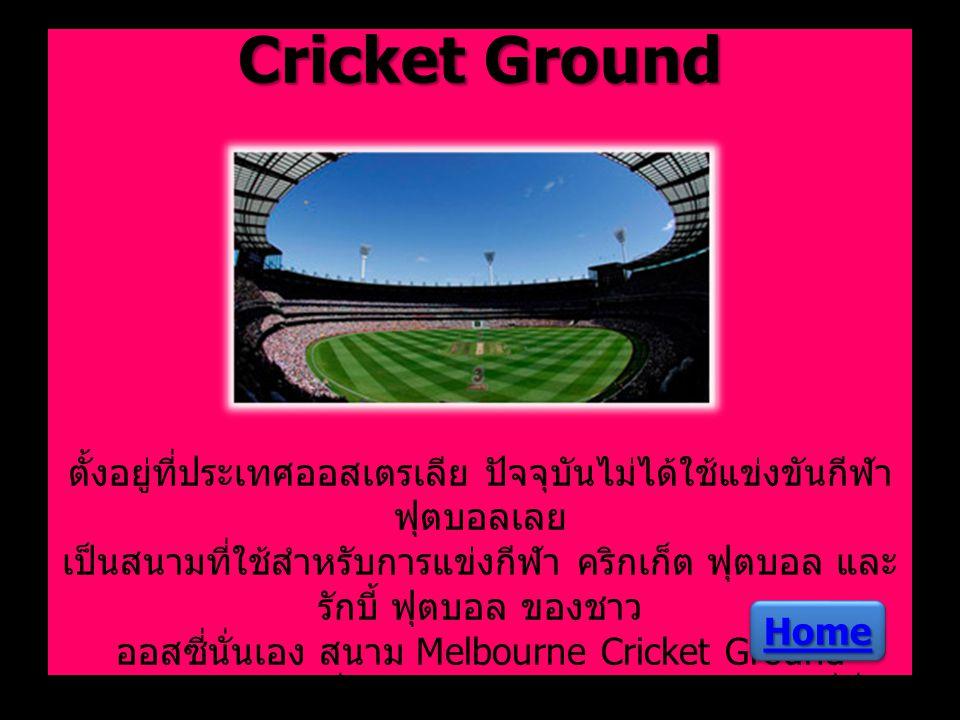 อันดับ 5 สนาม Melbourne Cricket Ground อันดับ 5 สนาม Melbourne Cricket Ground ตั้งอยู่ที่ประเทศออสเตรเลีย ปัจจุบันไม่ได้ใช้แข่งขันกีฬา ฟุตบอลเลย เป็นส